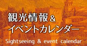 観光情報&イベントカレンダー