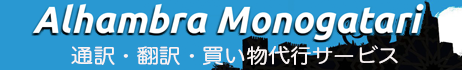 通訳・翻訳・買い物代行サービス Alhambra Monogatari