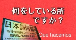 日本語情報センターとは