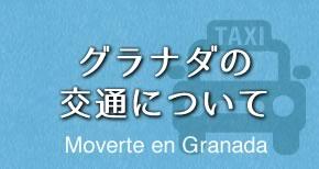 グラナダの交通について