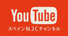 スペインNJCチャンネル