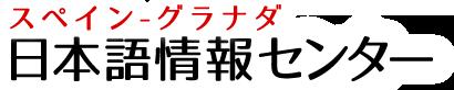 スペイン グラナダ 日本語情報センター
