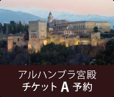 アルハンブラ宮殿 チケットA予約