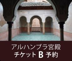 アルハンブラ宮殿 チケットB予約